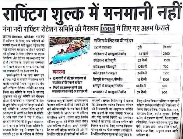 Rafting Rules & Regulations in Rishikesh News